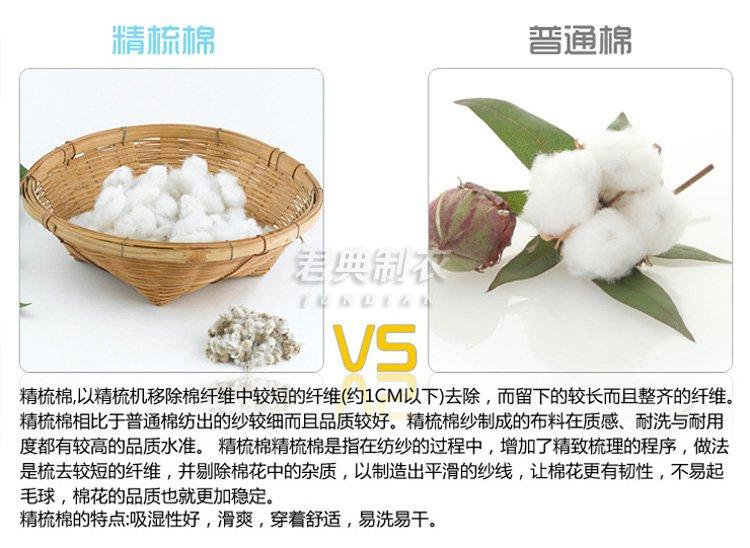 什么是精梳棉?与纯棉比有什么不同