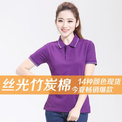 精品竹炭纤维棉T恤衫(紫色)