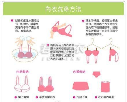 女士内衣洗涤及保养方法