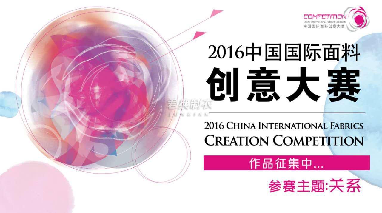 """""""2016中国国际面料创意大赛""""正式启动图片"""