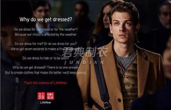 我们为什么而穿衣打扮?优衣库首推全球营销活动